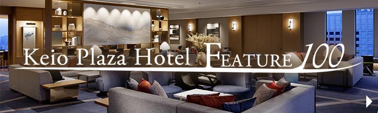 Keio Plaza Hotel Feature100
